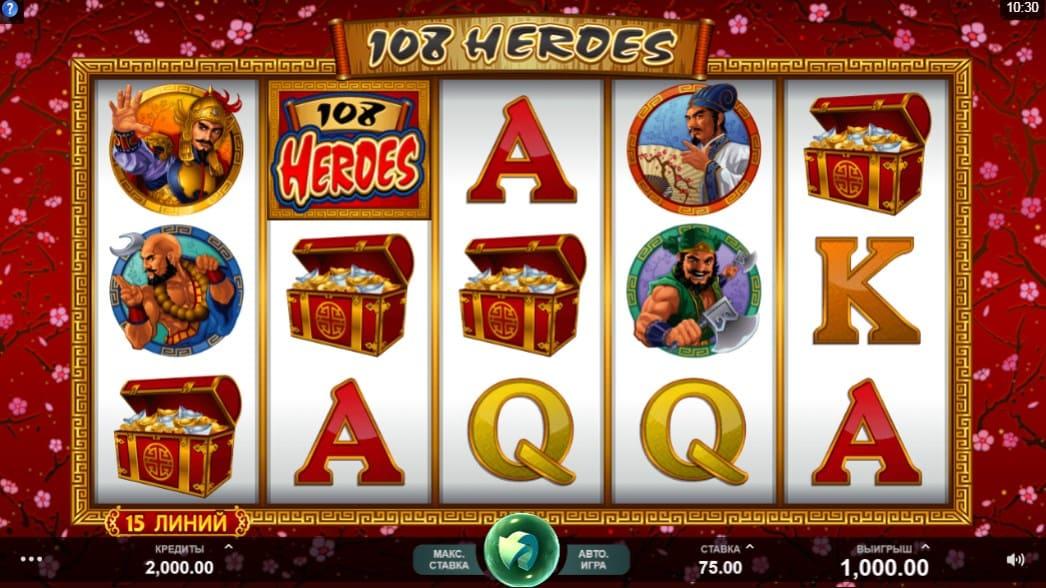 Игровой автомат 108 героев компании Микрогейминг на сайте казино Плей Фортуна